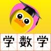 宝宝数学 - 儿童数学启蒙动画教程