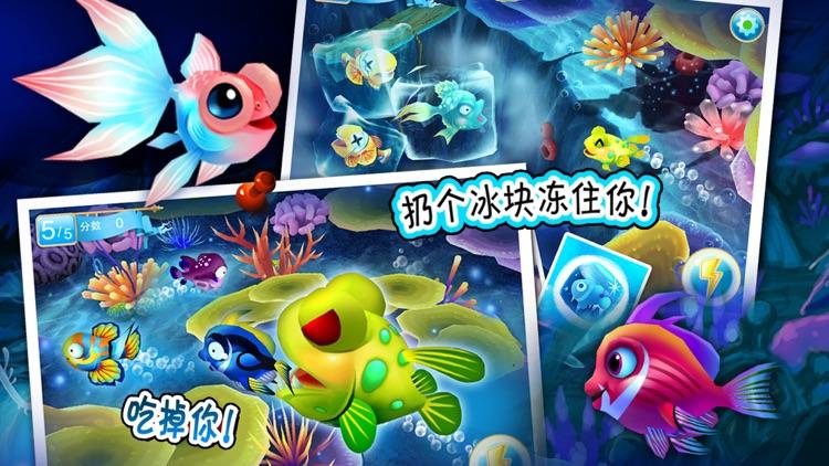 乐乐鱼聚会:大鱼吃小鱼