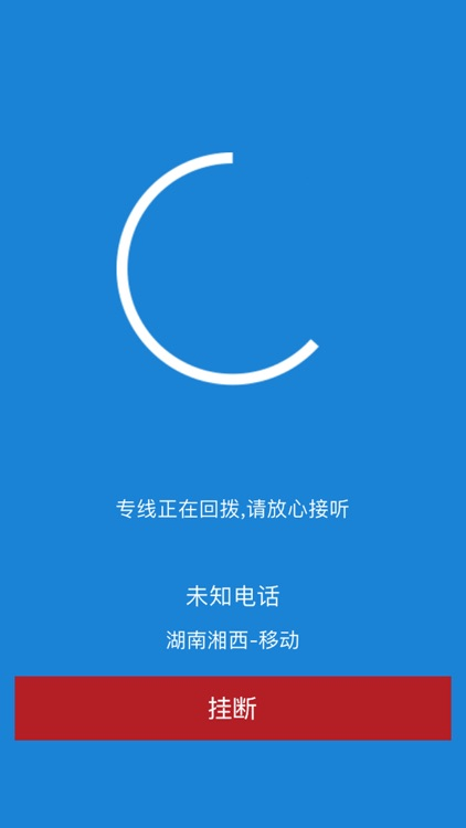 融通通讯 app image