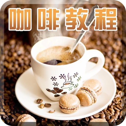 咖啡知识品鉴百科-咖啡品种,品味与拉花制作大全