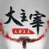 大主宰-天蚕土豆玄幻小说全集离线免费