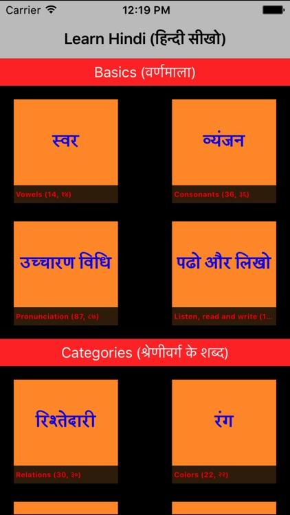 Learn Hindi - Hashia Labs by Anil Hashia