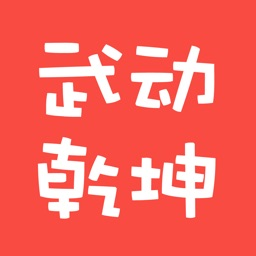 武动乾坤-天蚕土豆著的仙侠玄幻小说阅读软件
