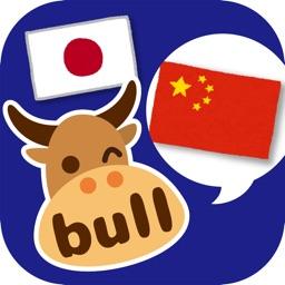 Telecharger 男と女の恋愛中国語1000 Talk Bull トークブル Pour Iphone Ipad Sur L App Store Education