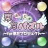 東方おはじきパズル〜脳トレ系ひっぱりゲーム for 東方〜 - iPadアプリ