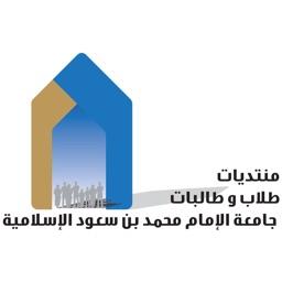 ملتقى جامعة الامام