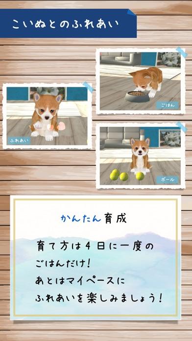 幸せの犬育成ゲーム3Dスクリーンショット3