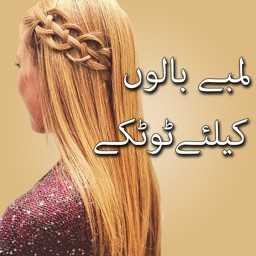 Hair Growth Tips in Urdu - Long Hairs & Hair Care
