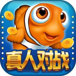 新欢乐捕鱼-电玩捕鱼达人最爱的欢乐捕鱼