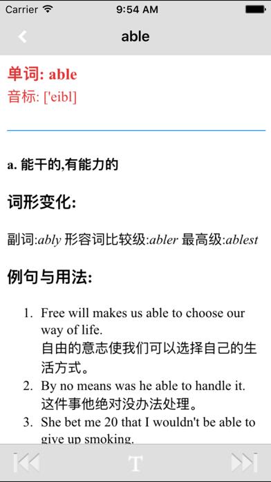 英汉双解词典专业版 -权威双译英语大字典 screenshot three