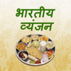Veg Recipes of India , Cookbook & Festival Recipes