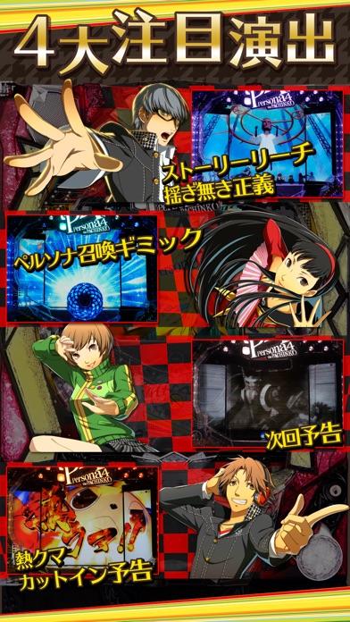 CRペルソナ4 the PACHINKO【777NEXT】のスクリーンショット3