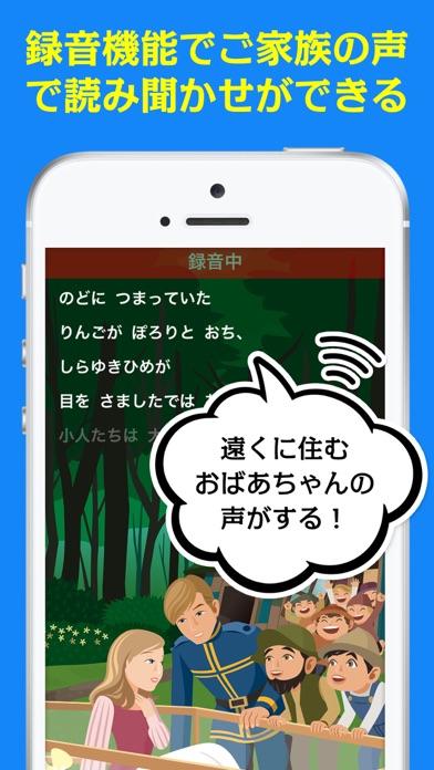 おやすみ前のおとえほんアプリのおすすめ画像4