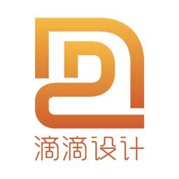 DD设计师