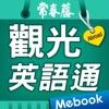 觀光英語通—自助旅行必備英文隨身冊