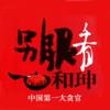 和珅传奇【有声离线】中国第一大贪官