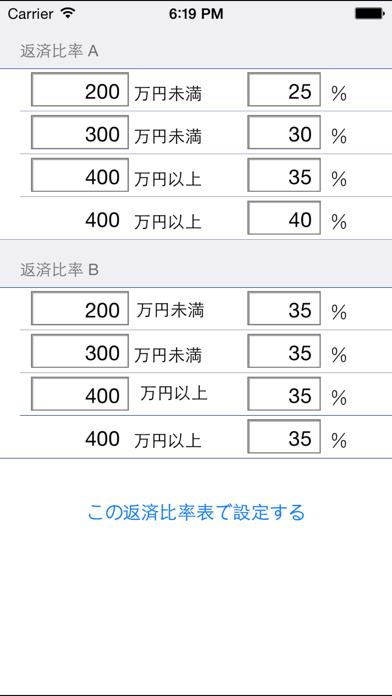 不動産電卓 @返済くんCalc.PROのおすすめ画像5