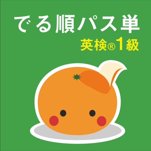 mikan でる順パス単1級