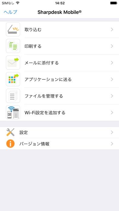 Sharpdesk Mobileのスクリーンショット1