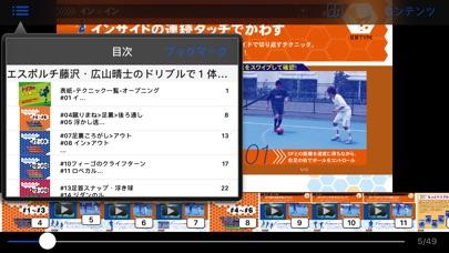 動画で学ぶサッカーテクニックのスクリーンショット3