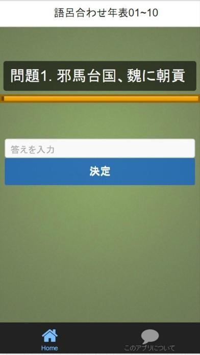 高校受験対策 日本史語呂合わせ歴史年号 全250問スクリーンショット4