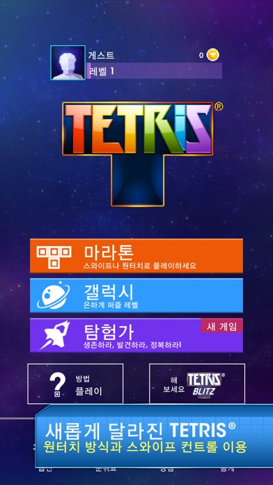 테트리스 (TETRIS®) for Windows
