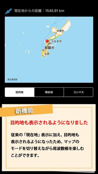 周波数帳2017 screenshot1