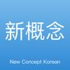 新概念韓語-暢快學韓語-韓語學習教程