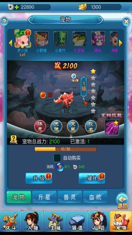 梦幻-修仙ol screenshot-3