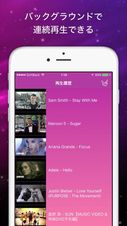 無制限で聴き放題の音楽アプリ!Grape Music(グレープミュージック) for YouTube screenshot-3