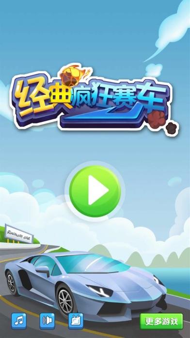 跑跑卡丁车中文版 - 经典儿童单机模拟洗车的人生 App 截图