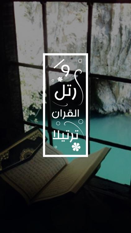 القرآن الكريم كاملا بصوت اغلب المشايخ الكرام screenshot-3