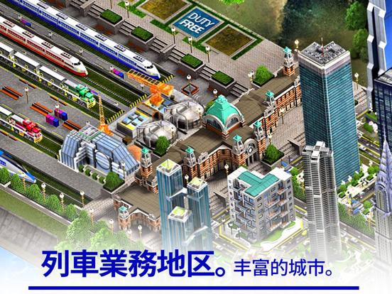 中国铁路城市 screenshot 8