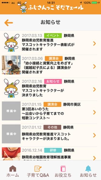 【静岡県】ふじさんっこ そだてェール screenshot-4