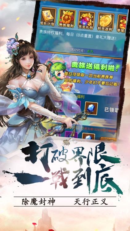 封神英雄:放置类挂机游戏ol screenshot-3