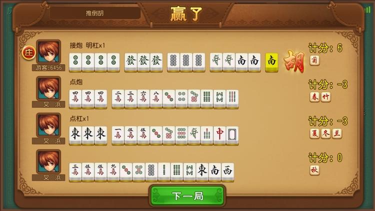 龙魂内蒙麻将 screenshot-3