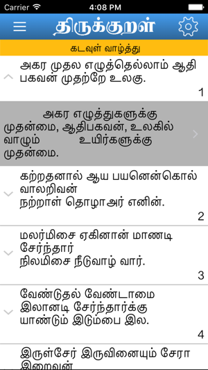 Thirukkural With Meanings on the App Store