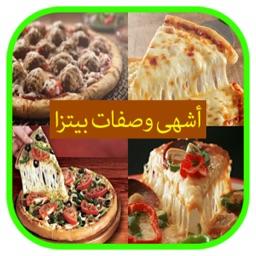 وصفات بيتزا
