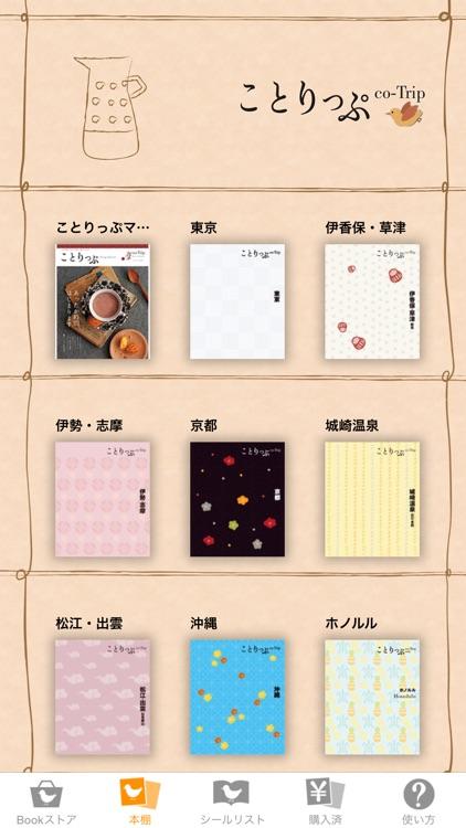 ことりっぷ電子ガイドブック