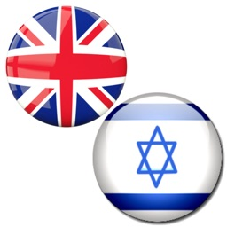 English to Hebrew Translator