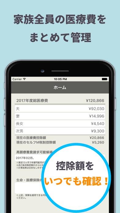 Smart医療費-登録不要で簡単・医療費管理 screenshot1