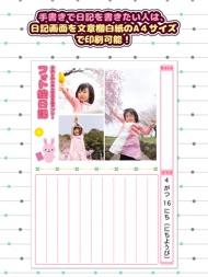 フォト絵日記 ipad images