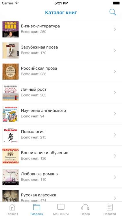 Аудиокниги - слушай лучшие аудио книги в Loudbook screenshot-3