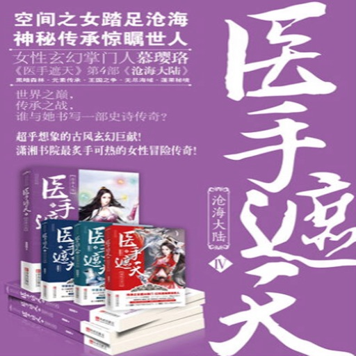 [医手遮天]有声书籍:慕璎珞原著,女强玄幻