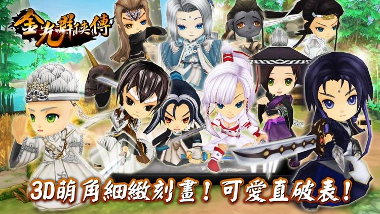 金光群俠傳 screenshot-4