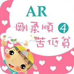 臺灣福音AR童話繪本4