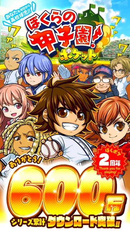 ぼくらの甲子園!ポケット 高校野球ゲーム screenshot-0
