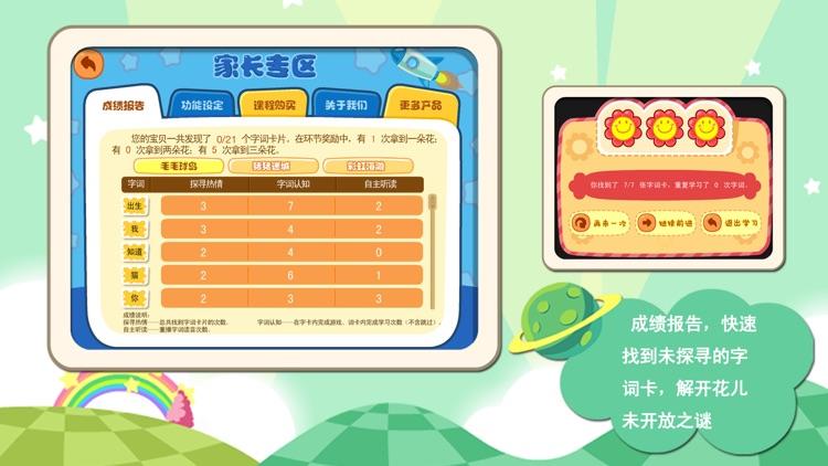 Planet of Chinese Character screenshot-4
