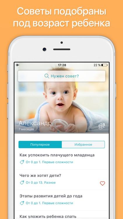 Всё о детях от 0 до 13 лет – Лариса Суркова screenshot-0