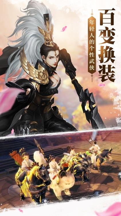 剑侠世界-一生不容错过的浪漫武侠 screenshot-4